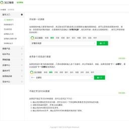 入门搜索技巧_360搜索使用帮助
