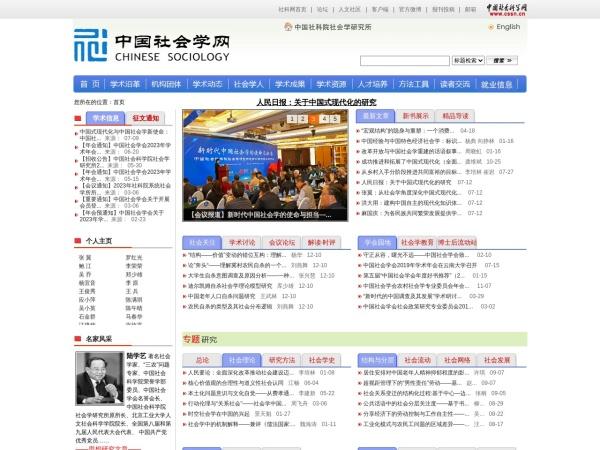 中国社会学网