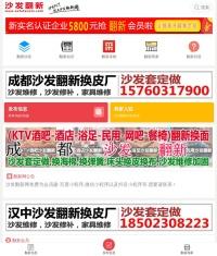 沙发翻新网-沙发换皮,家具维修厂家信息供应发布平台