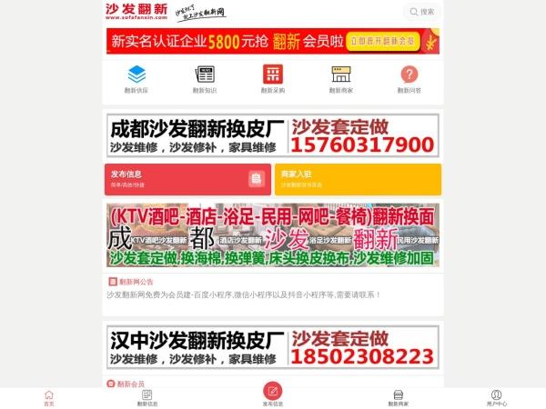 www.sofafanxin.com的网站截图
