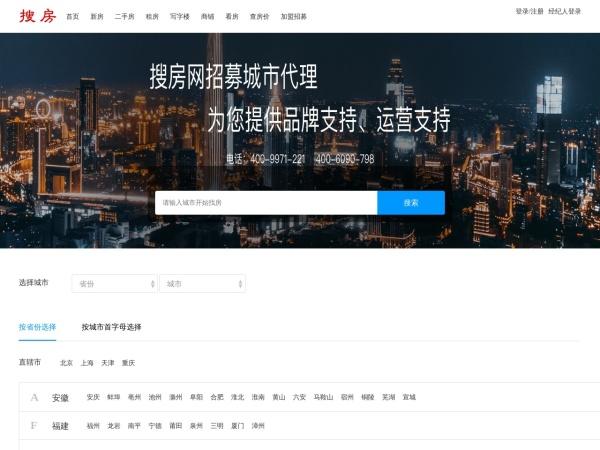 www.sofang.com的网站截图