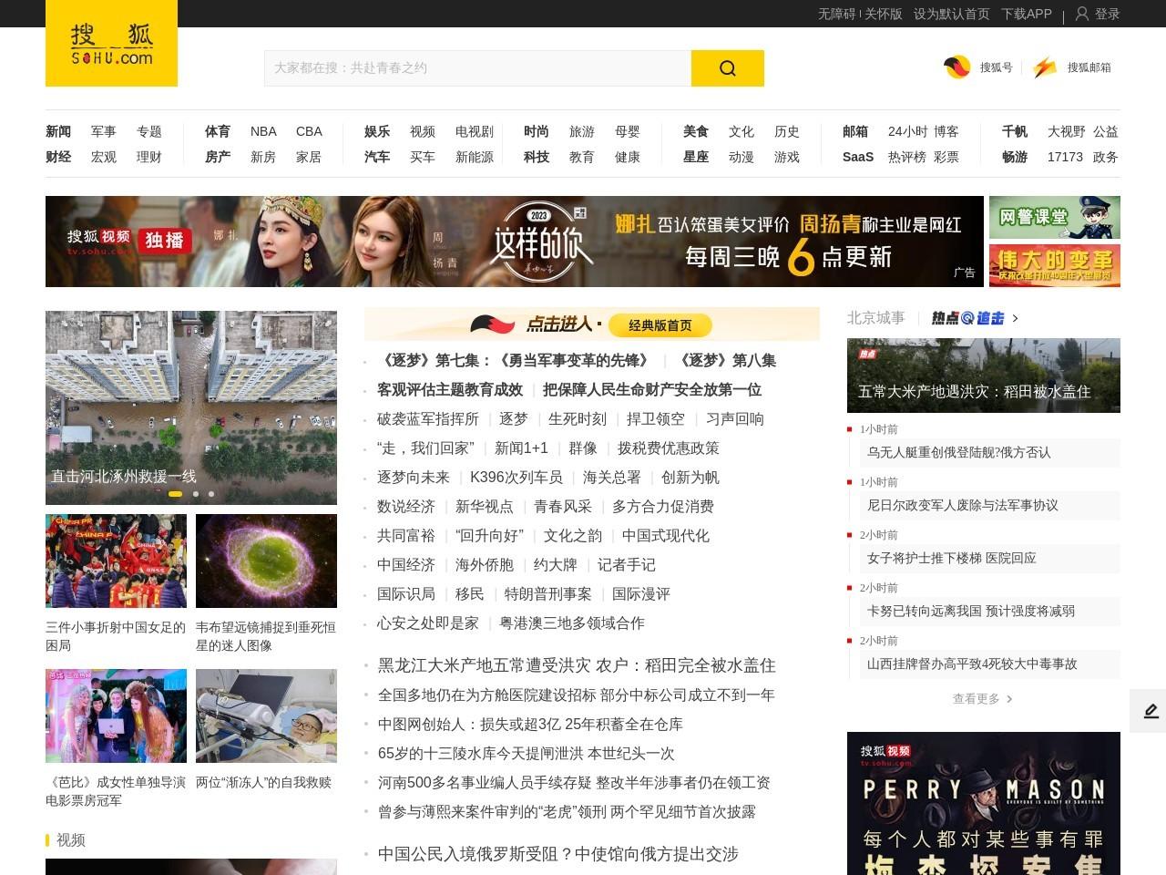 搜狐的网站截图