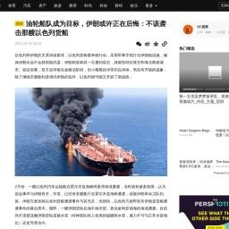 油轮船队成为目标,伊朗或许正在后悔:不该袭击那艘以色列货船_攻击