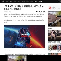 《质量效应:传奇版》对比视频公布,将于 5 月 15 日登陆 PC、游戏主机_画面