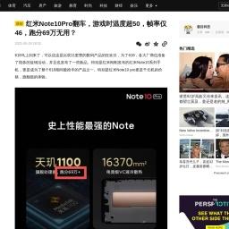 红米Note10Pro翻车,游戏时温度超50,帧率仅46,跑分69万无用?_pro
