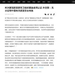 科兴新冠疫苗获世卫组织紧急使用认证 外交部:充分证明中国有关疫苗安全有效_汪文斌