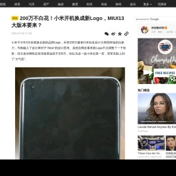 200万不白花!小米开机换成新Logo,MIUI13大版本要来?_最新消息显示