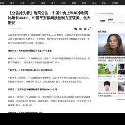 【公告抢先看】晚间公告:中国中免上半年净利同比增长484%、中国平安拟间接控制方正证券、北大医药_公司