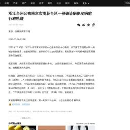 浙江台州公布南京市雨花台区一例确诊病例发病前行程轨迹_黄岩区