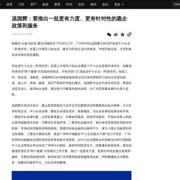 温国辉:要推出一批更有力度、更有针对性的惠企政策和服务_发展