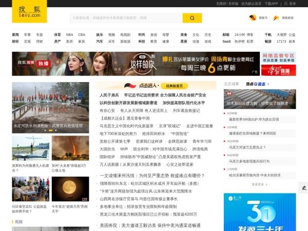 www.sohu.com的网站截图