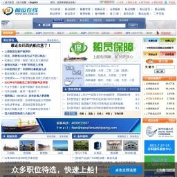 航运在线 Shipping Online - 网上航运交易市场!