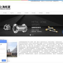 金属软管-2019年专业的波纹补偿器生产厂家-上海松夏减震器有限公司