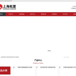 橡胶减震器-橡胶气垫式减震器「工厂直销,值得信赖」-上海松夏减震器有限公司