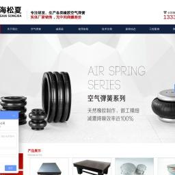 空气弹簧-纠偏气囊-工业空气弹簧减震器「厂家制造」-上海松夏官网