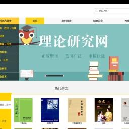 论文导航网-2018年SCI_CSSCI_北大中文核心期刊职称评定论文发表杂志投稿网站!
