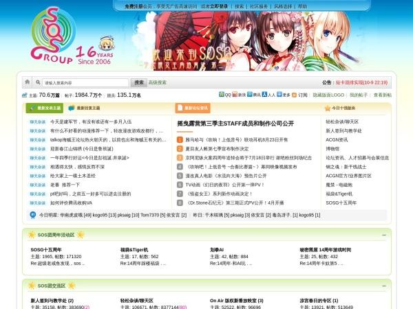 www.sosg.net的网站截图
