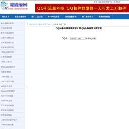 QQ澶村儚涓嬭浇宸ュ叿 - 缃戠粶甯哥敤宸ュ叿 - www.soshoulu.com