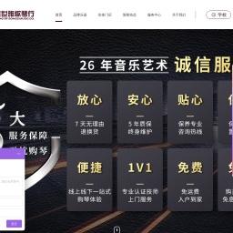 北京盛世雅歌钢琴城_北京琴行_乐器行_诚信经营24年的北京钢琴专卖店
