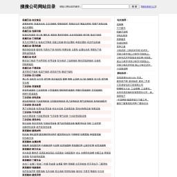 中文分类目录|网站分类目录|网址分类目录|中文网站目录 - 搜搜公司网站目录
