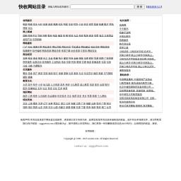 中文分类目录 网站分类目录 网址分类目录 中文网站目录 - 快收网站目录