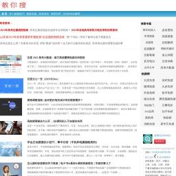 中文搜索引擎指南网「搜网」- 让您搜索更快更准确!