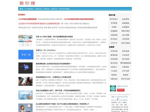 www.sowang.com的网站截图