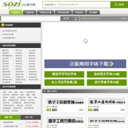 字体 字体下载大全 字体打包下载 搜字网 服务于设计的字体网!