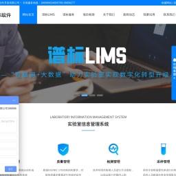 lims实验室信息管理系统-lims实验室管理软件供应商-中国谱标软件公司官网