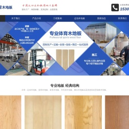 体育木地板,体育场馆运动木地板,篮球实木运动地板厂家