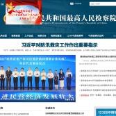 中华人民共和国最高人民检察院