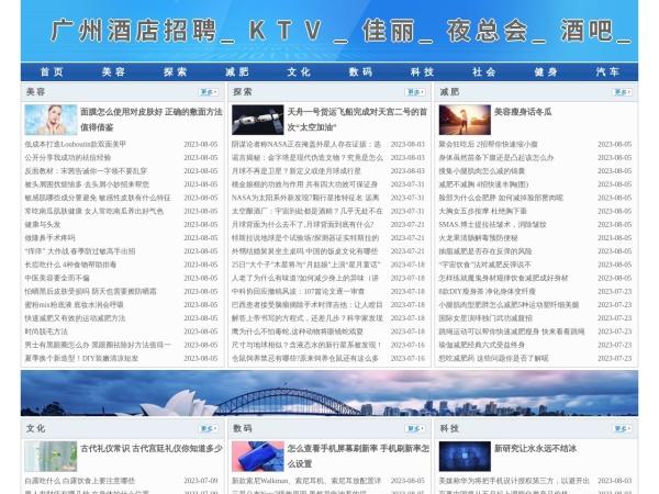 广州酒店招聘_KTV_佳丽_夜总会_酒吧_服务员招聘-尚美国际大酒店