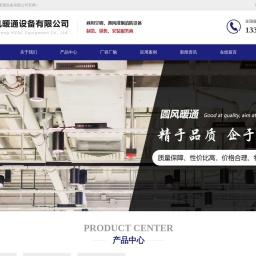 钛板换热器|钛板热交换器|海水养殖换热器|板式热交换器价格|四平市伟能暖通输送设备制造有限公司[官网]