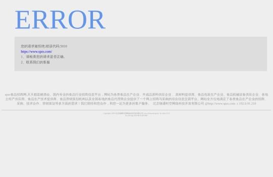 中国食品招商网_中国食品招商网官网