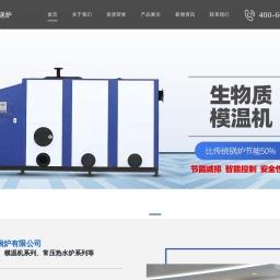 江苏维德锅炉有限公司网站