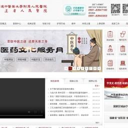 福建中医药大学附属人民医院
