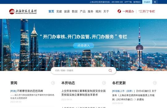 上海证券交易所_上海证券交易所官网