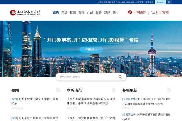 上海证券交易所首页,仅供参考
