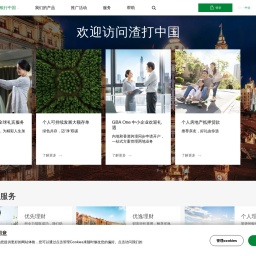 渣打银行(中国)官网