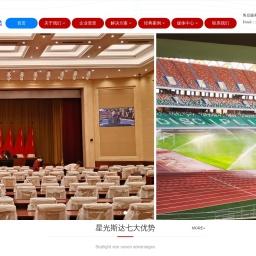 星光斯达-北京星光斯达机电设备有限公司