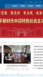 石家庄铁道大学