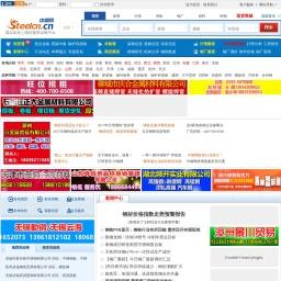 中钢网_钢材价格信息门户网站_钢材网价结算参考平台