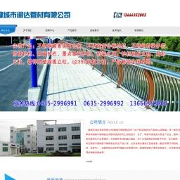 201不锈钢复合管(栏杆、护栏)_(不锈钢、防撞、钢板)立柱护栏_厂家-聊城市润达管材有限公司