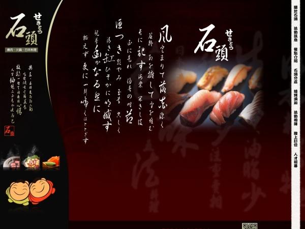 石头日式炭火烧肉