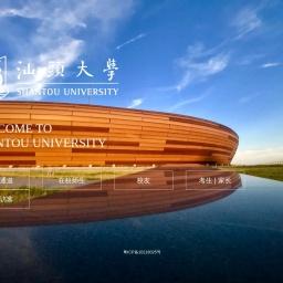 汕头大学 Shantou University