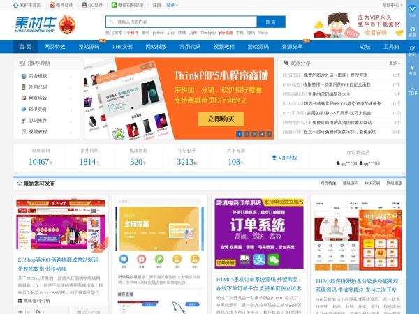 www.sucainiu.com的网站截图
