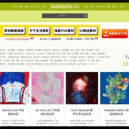 苏打苏塔设计量贩铺 – sudasuta.com – 每日分享创意灵感!