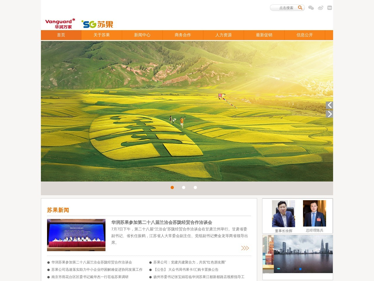 华润苏果超市