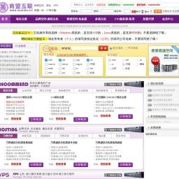 网站空间购买,免备案虚拟主机/香港空间,域名注册-商盟互联