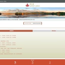 颐和园官方网站